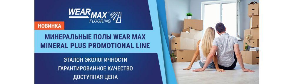 Wear Max