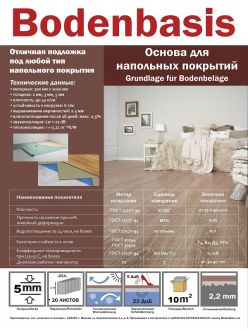 Подложка Bodenbasis Россия полистирол  5мм*1,0м*0,5м (5 кв. м)